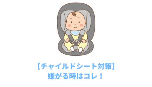 3日で効果あり!子供がチャイルドシートを嫌がる時のおすすめ対策!車に乗せても泣かないように練習しよう