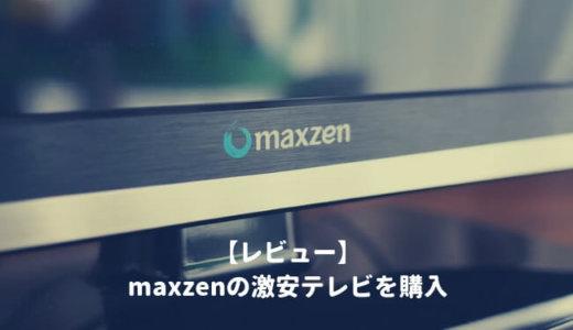 【レビュー】maxzen(マクスゼン)の激安テレビを3年使ってわかったメリット・デメリット|評判通り安くておすすめフルHD液晶テレビ!