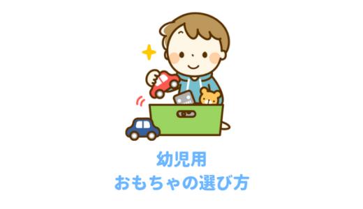 【幼児用】おもちゃの選び方|おもちゃでケガや事故をしやすいのは何歳!?