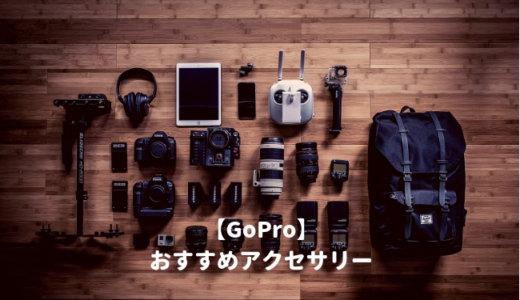 【2019年最新】GoPro用おすすめアクセサリー7選|初心者は必須で買うべき定番セット【純正品・互換品】