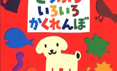 子供が2歳になるまでに読み聞かせたいおすすめ大人気絵本を50選