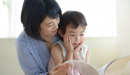 子供が2歳になるまでに読み聞かせたいおすすめ人気絵本50選|幼児向けベストセラー本