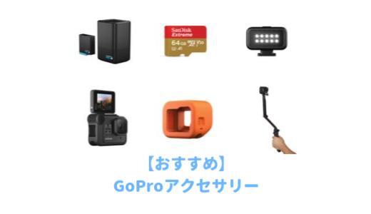 GoPro HERO9 Black用おすすめアクセサリー7選|ゴープロを買ったら最初に揃えたい定番アイテム【純正品・互換品】