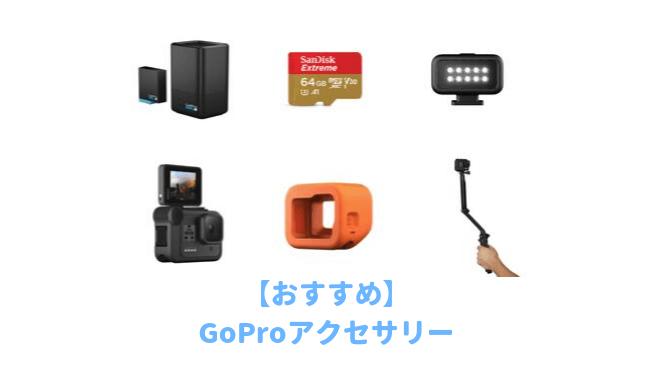 GoProおすすめアクセサリー