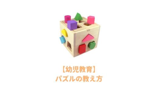 1歳から始めるパズルの教え方!子供がパズルを好きになる方法とおすすめ知育パズル【子供教育】