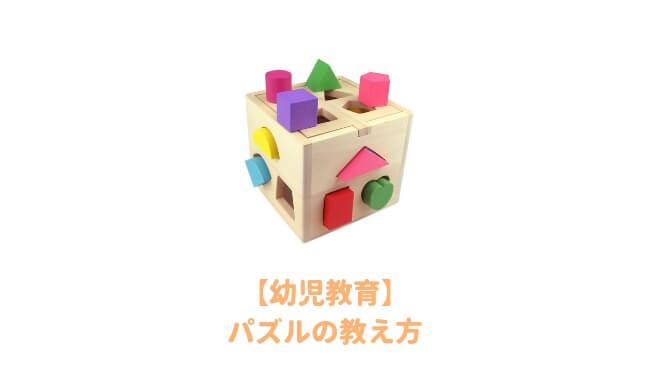 パズルの教え方