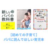 おすすめ育児本