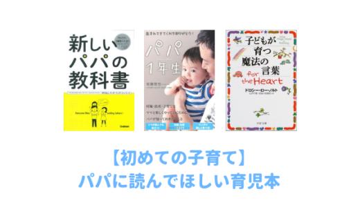 初めての子育てで本当に参考になった「おすすめ育児本」10冊|新米パパの教科書として最高