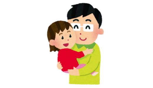 子供(2歳娘)から父親が嫌われる原因がちょっとわかってきたかもしれない話