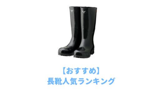 【厳選】プロがおすすめする長靴6選!農作業から雪かき用に便利な業務用【2018ランキング】