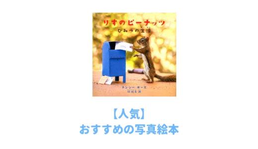 子供に見せたい「写真付き絵本」14選|動物が超かわいいから一緒に読む大人も癒される!