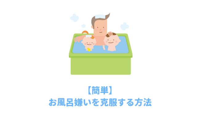 お風呂嫌いを克服する方法
