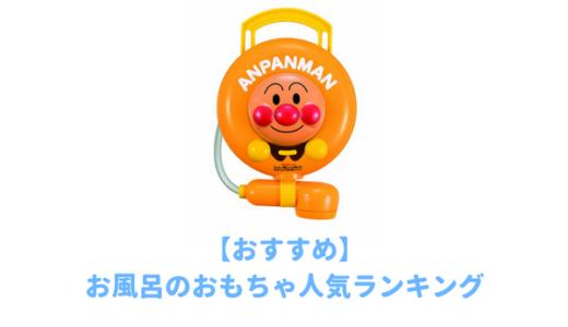 【厳選】1~3歳におすすめするお風呂が楽しくなるおもちゃベスト10|人気ランキング