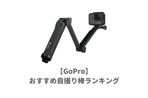 GoPro用おすすめ自撮り棒