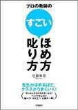 叱らない子育てをしたい親におすすめする「育児本」8選|褒めて伸ばす!【オススメ】