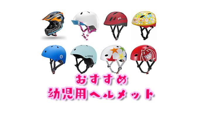 ストライダーヘルメットおすすめランキング