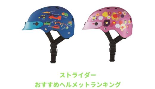 【ストライダー】子供用ヘルメットの選び方とおすすめ9選!フルフェイスからおしゃれで人気なやつまで厳選