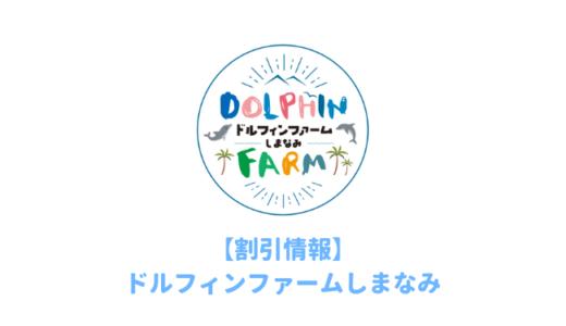 愛媛県伯方島ドルフィンファームしまなみの割引情報と予約方法は?しまなみ海道のイルカと泳げる施設