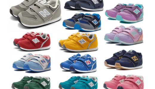 【キッズシューズ】おすすめ「ニューバランス」の子供靴ベスト5を紹介する【人気ランキング】