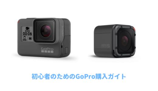 GoProがほしいけど、どれがいい?初心者におすすめする最新モデル人気ランキング!ゴープロの選び方を解説