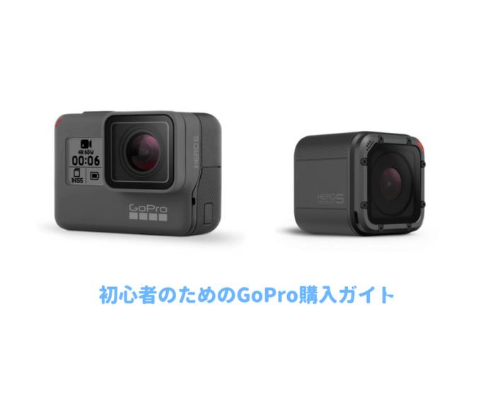 GoPro購入ガイド