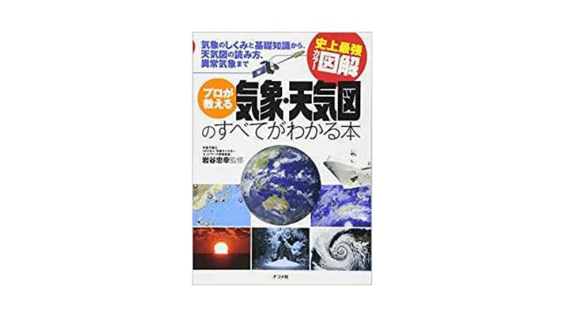 天気予想図の本