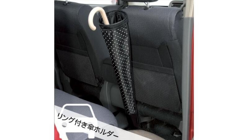 車用傘入れ