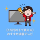 3万円以下で買える液晶テレビ
