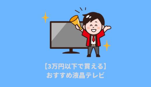 【2021年最新】3万円以下で買えるオススメの32型液晶テレビ|安いけどコスパ最強のジェネリック家電!