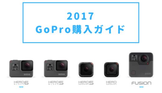 GoProがほしいけど、どれがいい?初心者におすすめする最新機種はこれ【2017】