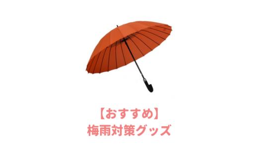 【2021年最新】おすすめ梅雨対策グッズ50選|ジメジメな湿気とカビ対策の便利なアイテム!