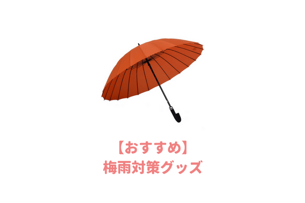おすすめ梅雨対策グッズ
