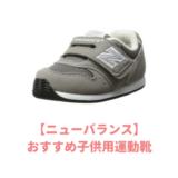おすすめニューバランスのキッズ用運動靴