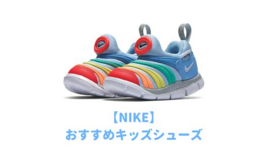 【厳選】NIKE(ナイキ)の子供靴おすすめベスト5を紹介する【人気ランキング】