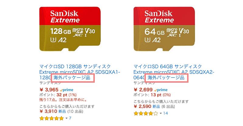 マイクロSDカード海外パッケージ品