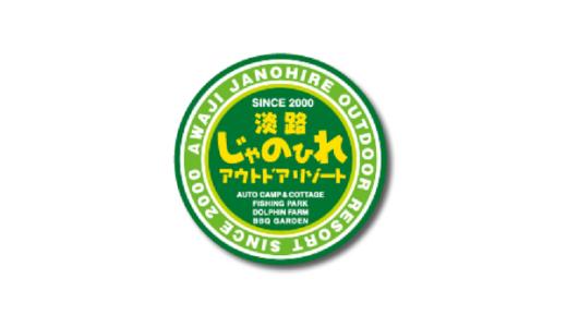 兵庫県淡路島「じゃのひれドルフィンファーム」でイルカと泳ぐ!お得な割引情報や予約方法を紹介する
