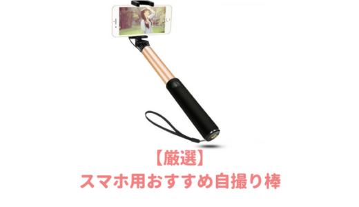 【厳選】スマホ用自撮り棒おすすめランキング|iPhone/Android全機種対応の人気モデルはこれ