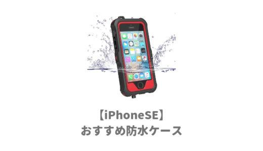 【タイプ別】iPhoneSE/5/5s対応のおすすめ「防水ケース」ベスト3|耐衝撃・防塵ケース人気ランキング
