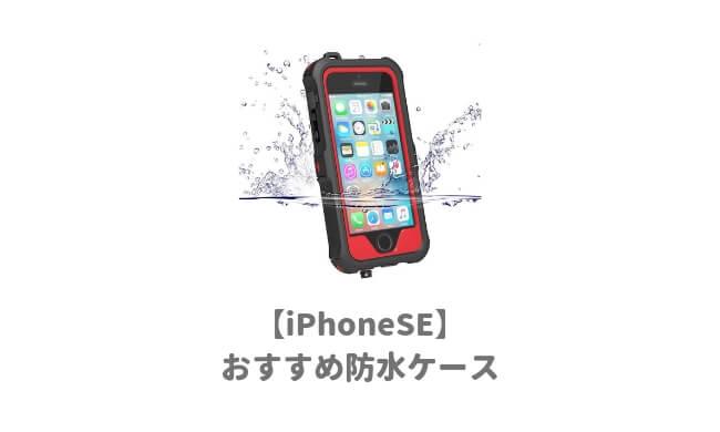 iPhoneSEおすすめ防水ケース