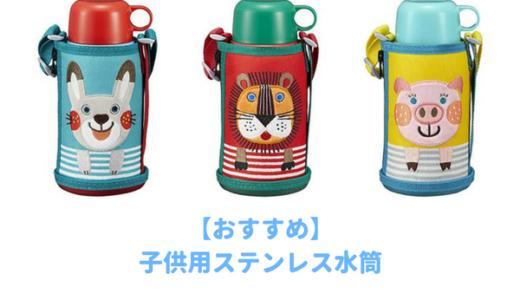 【おすすめ】子供用おしゃれなステンレス水筒5選!洗いやすい2way(コップと直飲み)タイプが人気【キッズボトル】