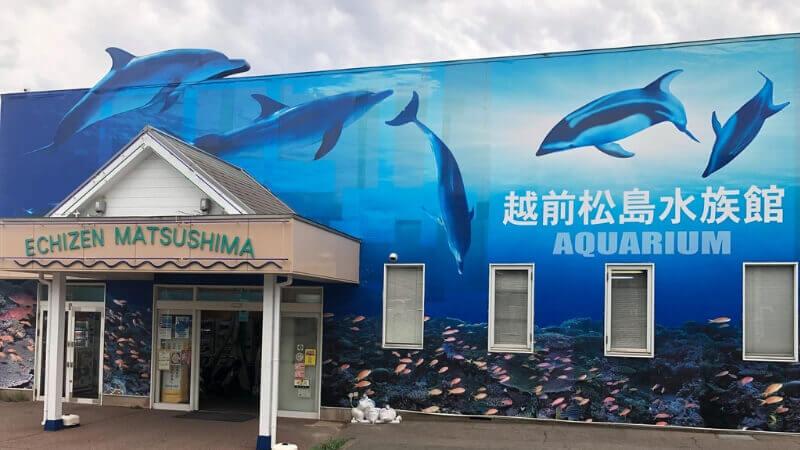 越前松島水族館の入り口