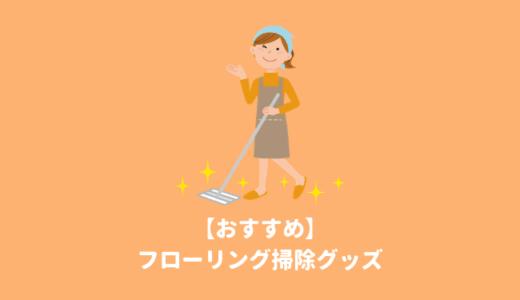 フローリング床拭きが楽チン便利なおすすめ掃除グッズ!雑巾がけが簡単になる