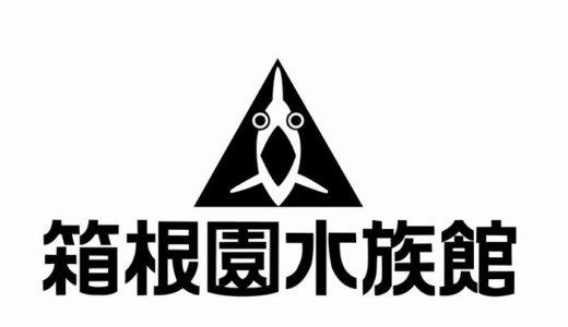 【2019年最新】箱根園水族館の割引券がいっぱい!クーポンを使ってお得に遊覧船やロープウェイを楽しもう!