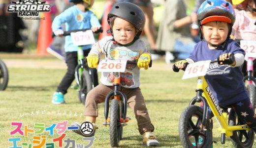 【ストライダー】公認レース大会へのエントリー方法まとめ!子供が「エンジョイカップ」に参加申込しました!