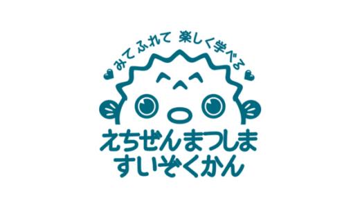【福井】越前松島水族館は割引券がいっぱい!お得なクーポンを使って入場料金を安くするおすすめの方法