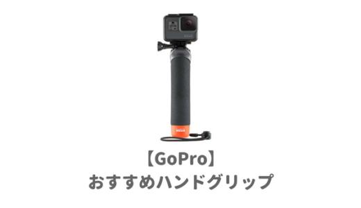 GoProの撮影で驚くほど便利な「ハンドグリップ」まとめ!フロート付きで手持ち撮影におすすめ