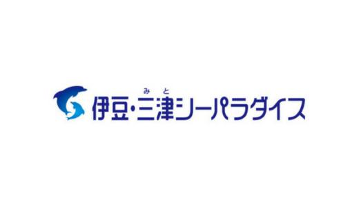 【2019最新】伊豆三津シーパラダイスの割引券まとめ|最大400円割引!クーポンを使って水族館の入場料金を安くする水族館に行こう!