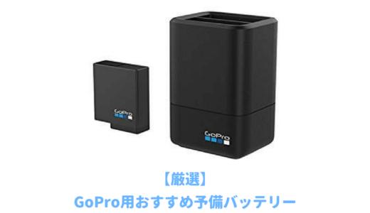 【HERO7/6/5Black/HERO対応】ゴープロのおすすめ予備バッテリーBEST3!充電器チャージャーセットが便利で人気