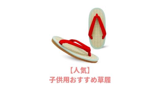 足育に効果抜群!子供用草履(ぞうり)おすすめランキング|畳素材で履かせやすく痛くない