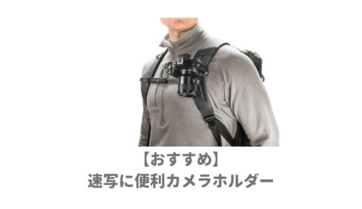 重たいカメラの持ち運びに便利な「カメラホルダー」まとめ!ワンタッチでリュックやベルトに簡単装着で速写に便利